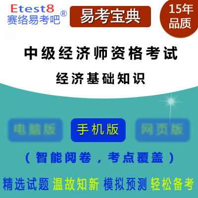 2019年中级经济师资格考试(经济基础知识)易考宝典手机版