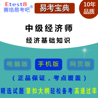 2018年中级经济师资格考试(经济基础知识)易考宝典手机版