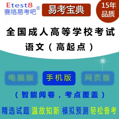 2019年全国成人高等学校招生考试(语文-高起点)易考宝典手机版