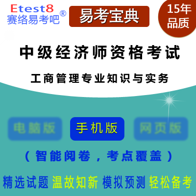 2018年中级经济师资格考试(工商管理专业知识与实务)易考宝典手机版