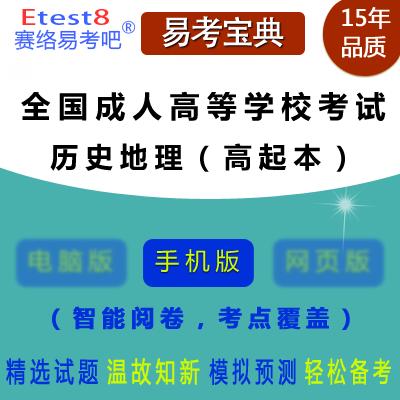 2019年全国成人高等学校招生考试(历史地理)易考宝典手机版(高起本)