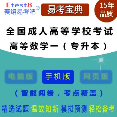 2019年全国成人高等学校招生考试(高等数学一)易考宝典手机版(专升本)