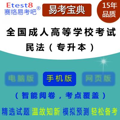 2019年全国成人高等学校招生考试(民法-专升本)易考宝典手机版