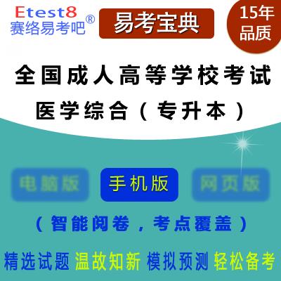 2019年全国成人高等学校招生考试(医学综合-专升本)易考宝典手机版