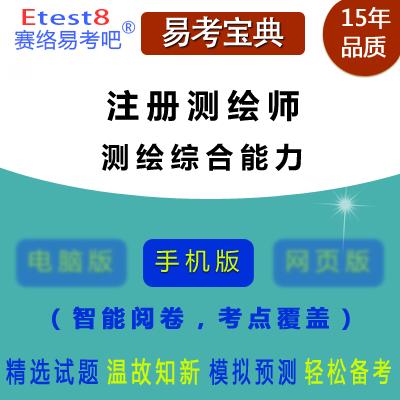 2019年注册测绘师资格考试(测绘综合能力)易考宝典手机版