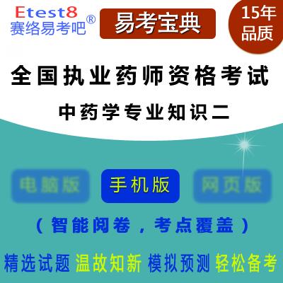2018年执业药师资格考试(中药学专业知识二)易考宝典手机版