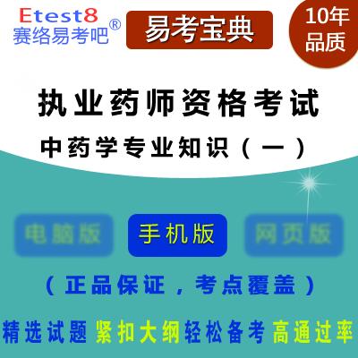 2017年执业药师资格考试(中药学专业知识一)手机版