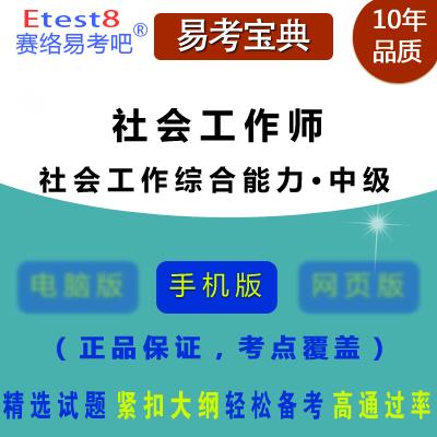 2017年社会工作师职业水平考试(社会工作综合能力・中级)易考宝典软件(手机版)