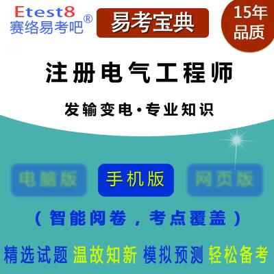 2018年勘察设计注册电气工程师考试(发输变电・专业知识)易考宝典手机版