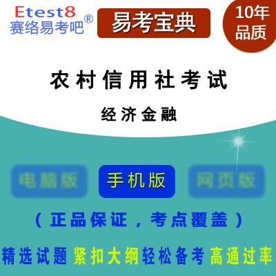 2017年农村信用社公开招聘考试(经济金融)手机版