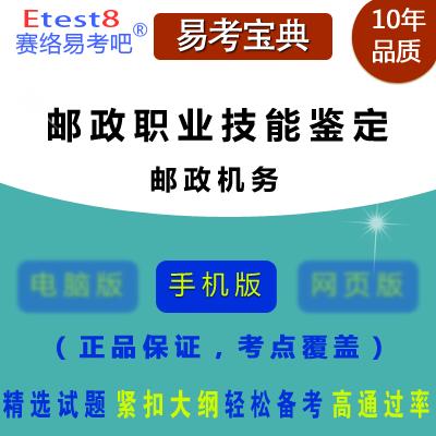 2017年邮政职业技能鉴定考试(邮政机务)题库