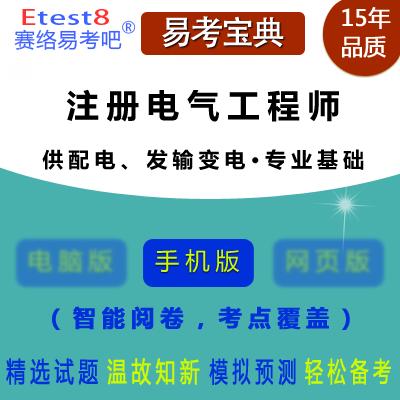 2019年勘察设计注册电气工程师考试(供配电、发输变电・专业基础)易考宝典手机版