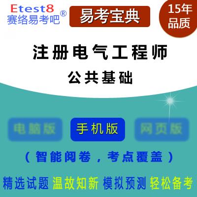 2018年勘察设计注册电气工程师考试(公共基础)易考宝典手机版