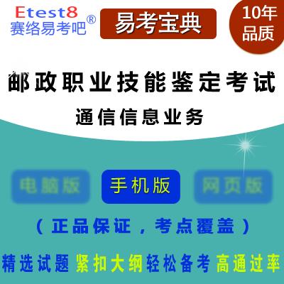 2017年邮政职业技能鉴定考试(通信信息业务)手机版