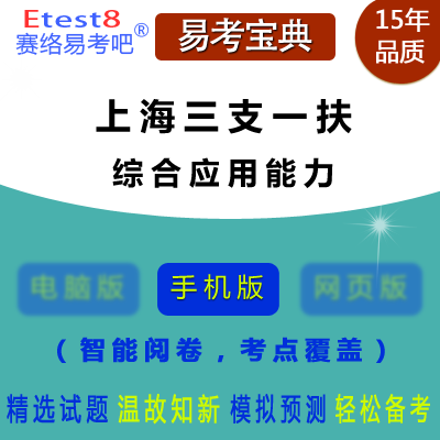 2019年上海三支一扶人员招募考试(综合应用能力)易考宝典手机版