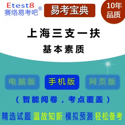 2019年上海三支一扶人员招募考试(基本素质)易考宝典手机版