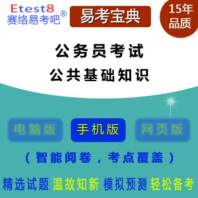 2019年公务员考试(公共基础知识)易考宝典手机版