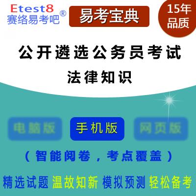 2019年公开遴选公务员考试(法律知识)易考宝典手机版