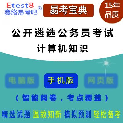 2018年公开遴选公务员考试(计算机知识)易考宝典手机版