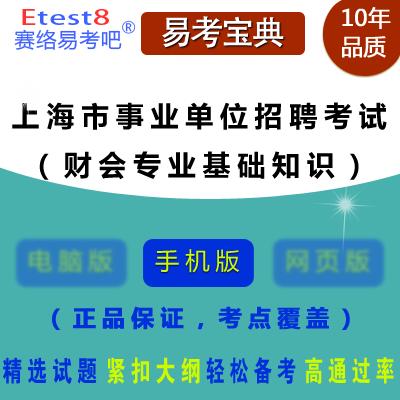2017年上海事业单位招聘考试(财会专业基础知识)易考宝典软件(手机版)
