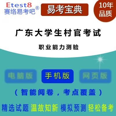 2017年广东大学生村官考试(职业能力测验)易考宝典手机版