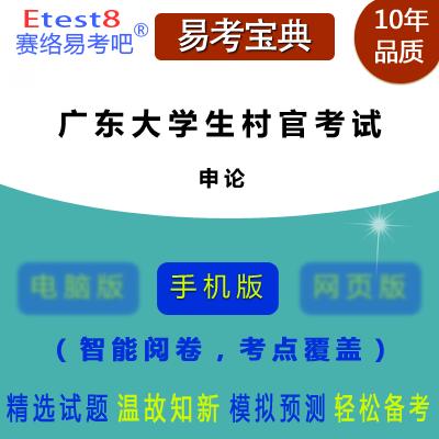 2017年广东大学生村官考试(申论)易考宝典手机版