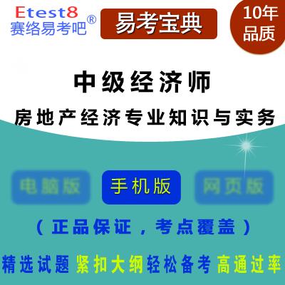 2018年中级经济师资格考试(房地产经济专业知识与实务)易考宝典手机版