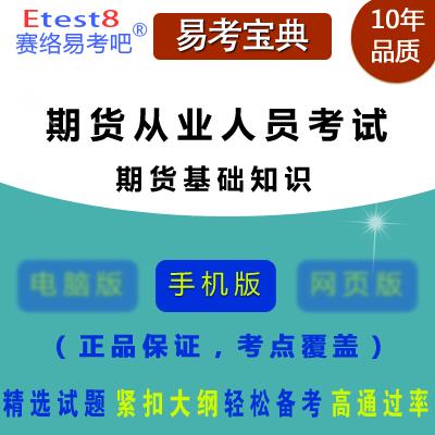 2018年期货从业人员资格考试(期货基础知识)易考宝典手机版