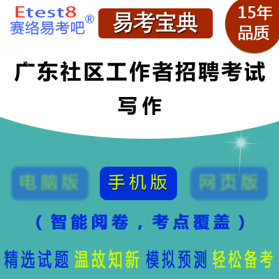 2019年广东社区工作者招聘考试(写作)易考宝典手机版