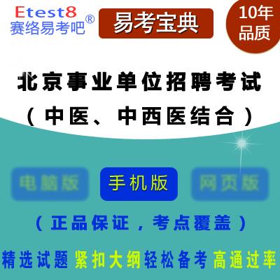 2017年北京事业单位招聘考试(中医、中西医结合)易考宝典软件(手机版)