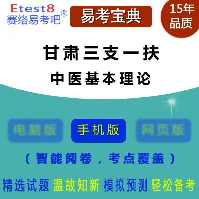 2019年甘肃三支一扶人员招募考试(中医基本理论)易考宝典手机版