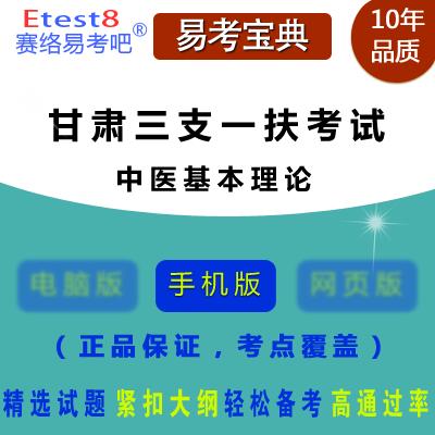 2017年甘肃三支一扶人员招募考试(中医基本理论)手机版