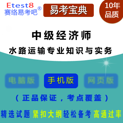 2018年中级经济师资格考试(水路运输经济专业知识与实务)易考宝典手机版