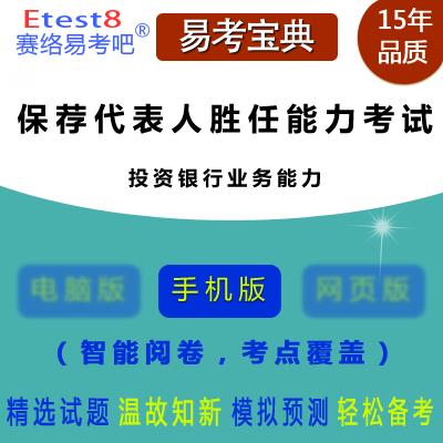 2019年保荐代表人胜任能力考试(投资银行业务能力)易考宝典手机版