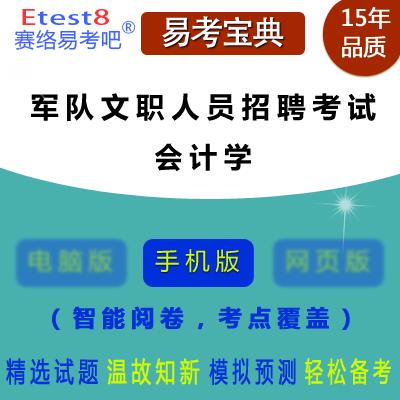 2019年军队文职人员招聘考试(会计学)易考宝典手机版