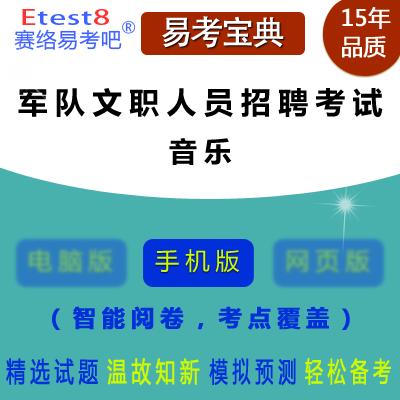 2019年军队文职人员招聘考试(音乐)易考宝典手机版