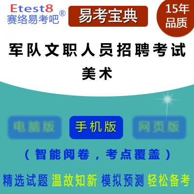 2019年军队文职人员招聘考试(美术)易考宝典手机版