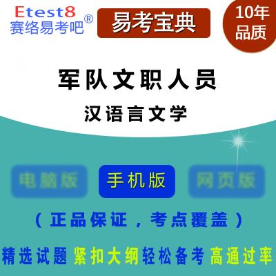 2017年军队文职人员招聘考试(汉语言文学)手机版