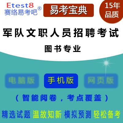 2019年军队文职人员招聘考试(图书专业)易考宝典手机版