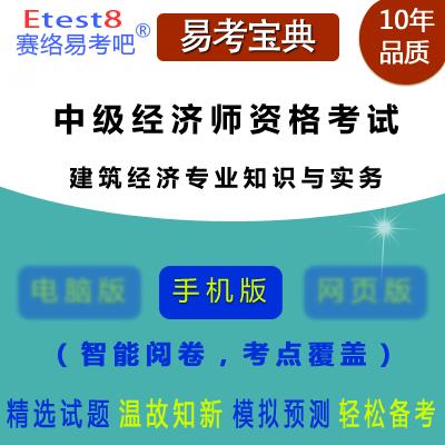 2019年中级经济师资格考试(建筑经济专业知识与实务)易考宝典手机版
