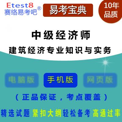 2018年中级经济师资格考试(建筑经济专业知识与实务)易考宝典手机版