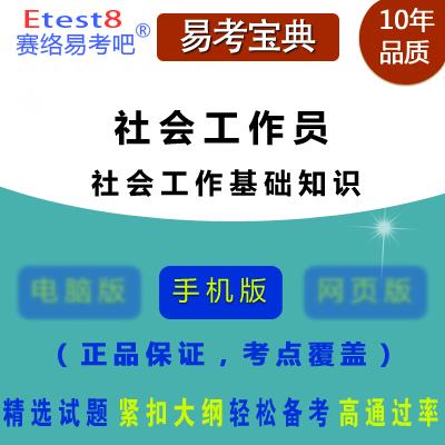 2019年社会工作员职业水平考试(社会工作基础知识)易考宝典手机版