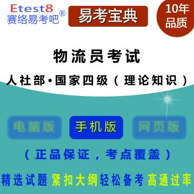 2017年物流员(四级)职业技能鉴定考试(理论知识)手机版(人社部)