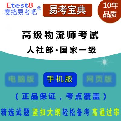 2017年高级物流师(国家一级)职业技能鉴定考试 手机版(人社部)