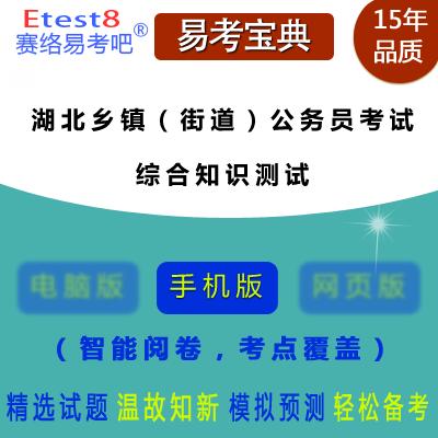2019年湖北省从村(社区)干部中定向考录乡镇(街道)公务员易考宝典手机版