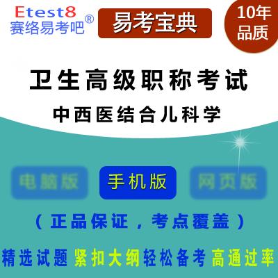 2017年卫生高级职称考试(中西医结合儿科学)手机版