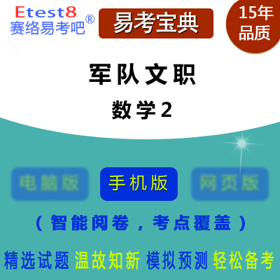 2019年军队文职人员招聘考试(数学2)易考宝典手机版