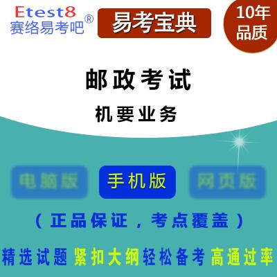 2017年邮政考试(机要业务)手机版