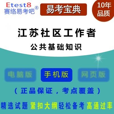 2017年江苏社区工作者招聘考试(公共基础知识)易考宝典软件(手机版)