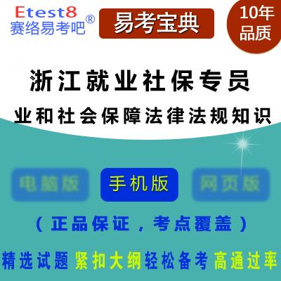 2017年浙江社区(村)就业和社会保障专职工作人员招聘考试(就业和社会保障法律法规知识)易考宝典软件(手机版)